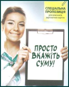 Взять кредит на 20000 грн