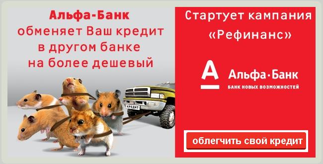 Как сделать рефинансирование кредита альфа банк 619
