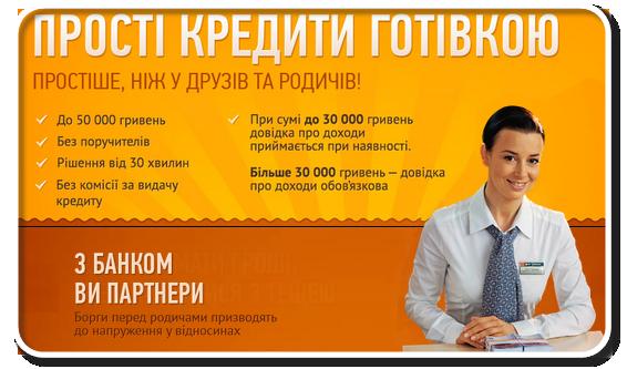 Кредит наличными без справки о доходах платинум банк документы для кредита Кузнецкий мост