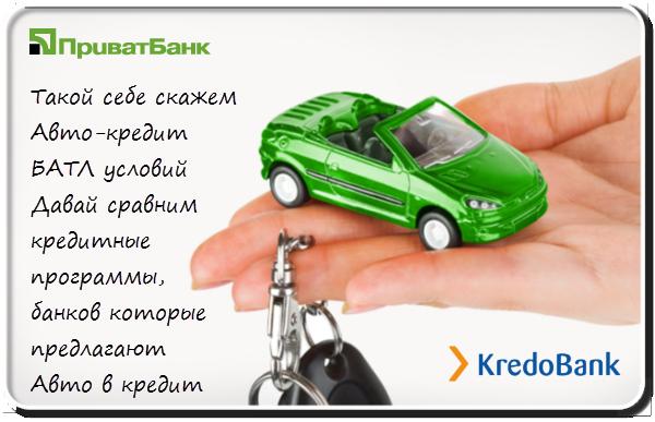 80bff7cbd371 Отзыв о программе Авто в кредит от Приватбанка и альтернативы ...