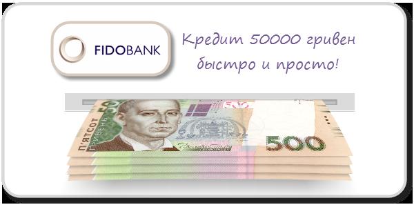 Кредит без справки о доходах в Украине, без поручителей