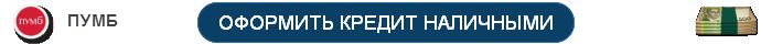 Кредит наличными в банке ПУМБ