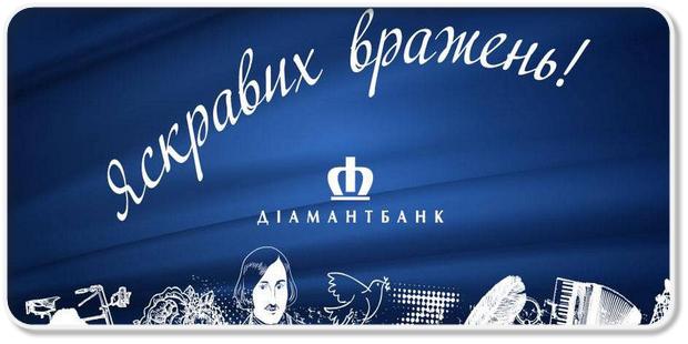 Диамант Банк