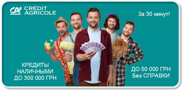 Креди Агриколь кредит наличными 300000 гривен