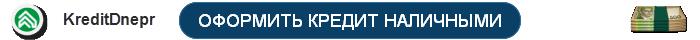 Кредит наличными Банк Кредит Днепр