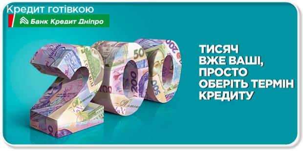 Банк Кредит Днепр 200000 гривен
