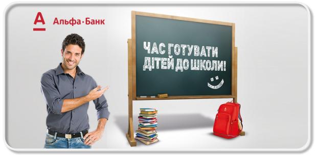 Быстрый кредит от Альфа Банка
