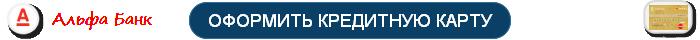 Кредитная карта Альфа банк Заказать