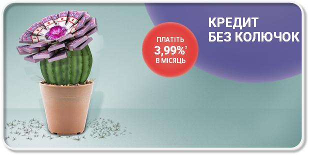 Кредит наличными ПУМБ ВСЕЯСНО