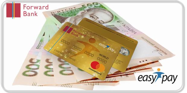 Кредитная карта EasyPay от Форвард Банка