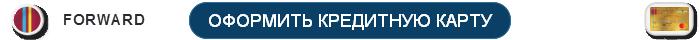 Оформить Кредитную карту EasyPay от Форвард Банка